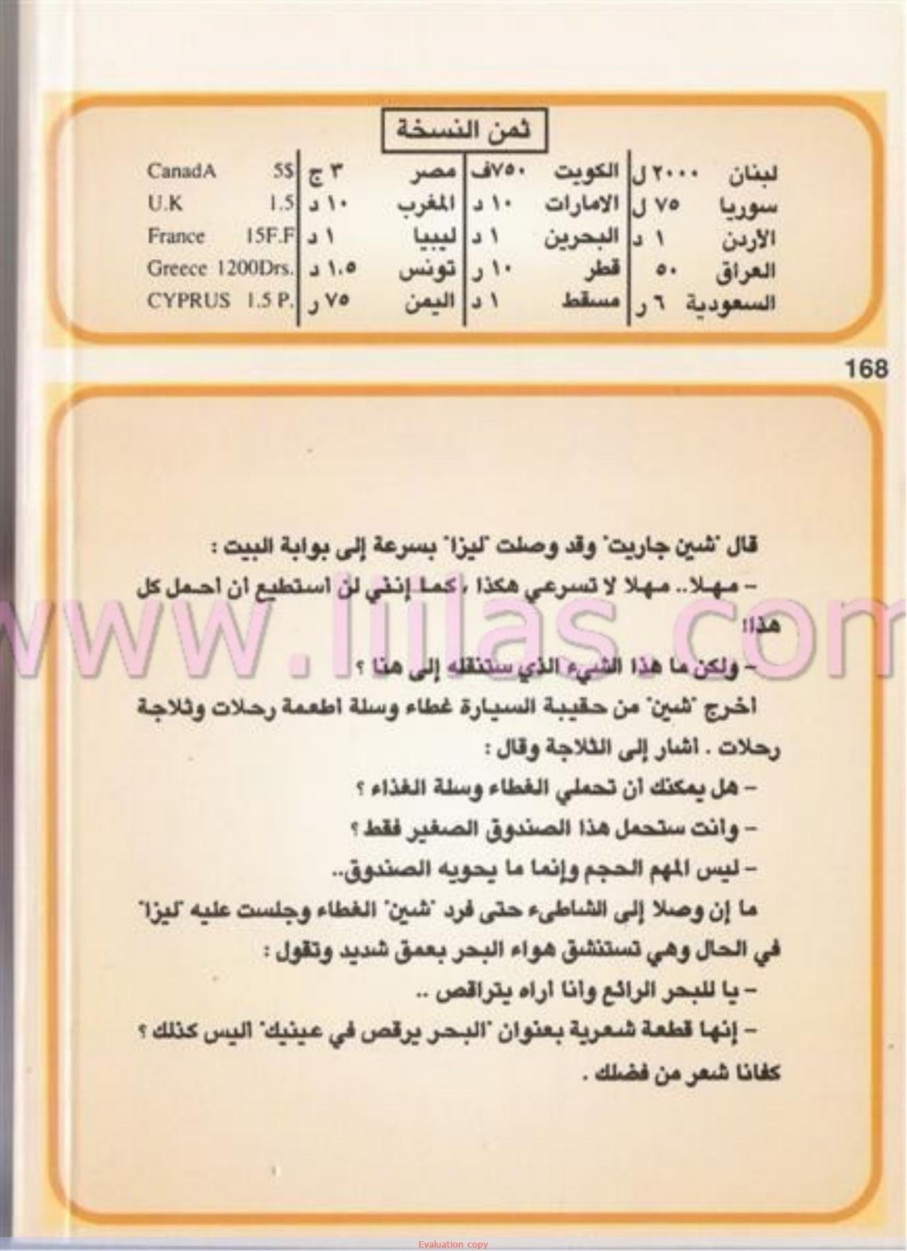 168-فارس (روايات