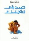 عبدالوهاب 2006