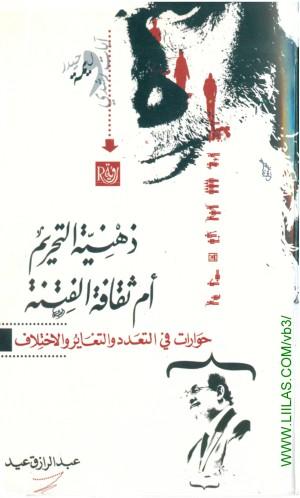 التحريم التوزيع 2009