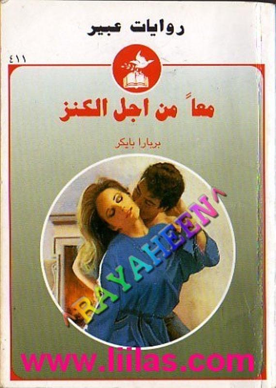 411- معاً الكنز بربارا بايكر