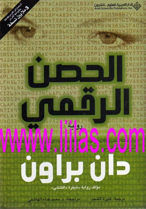 العربية ,2005