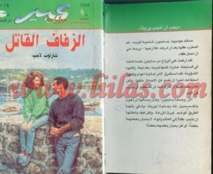 1004- الزفاف القاتل شارلوت لامب
