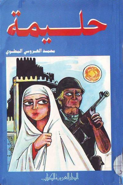 العربية 1997