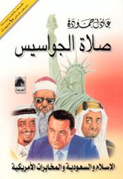 الجواسيس, والسعودية والمخابرات الأمريكية, الفرسان