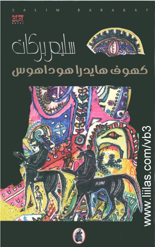 هايدراهوداهوس العربية للدراسات 2004