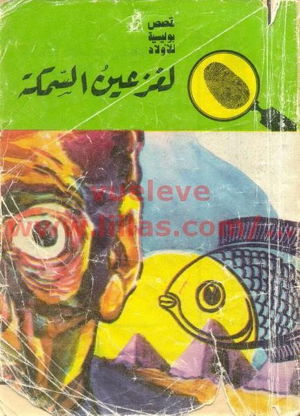 53-لغز السمكة-قصص بوليسية للأولاد